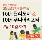 타임즈코어와 전문신문협회가 함께하는 16th 틴리포터 & 10th 주니어리포터